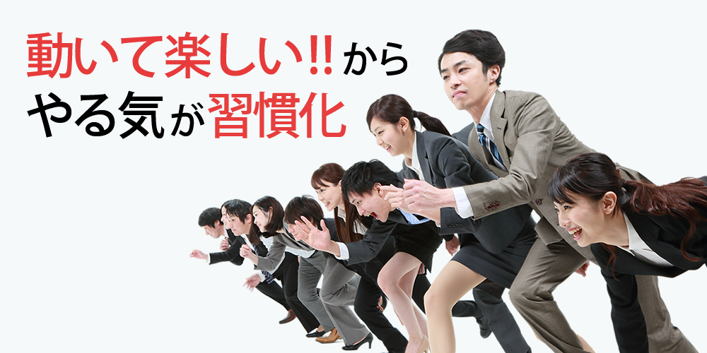 ナガモチベーション®研修